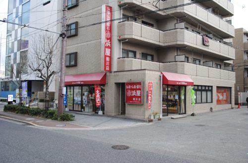 浜屋 駒川店の写真