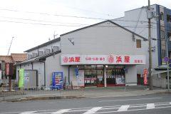 浜屋 箕面店