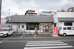 浜屋 奈良生駒店