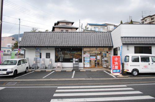 浜屋 奈良生駒店の写真