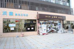 浜屋 奈良王寺店