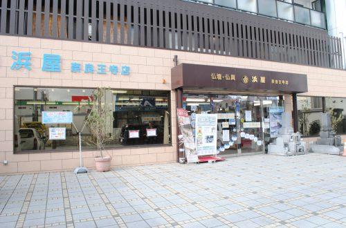 浜屋 奈良王寺店の写真