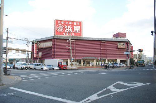 浜屋 寝屋川本店の写真