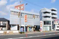 浜屋 西宮店