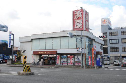 浜屋 堺鳳店の写真