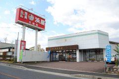 浜屋 三田店