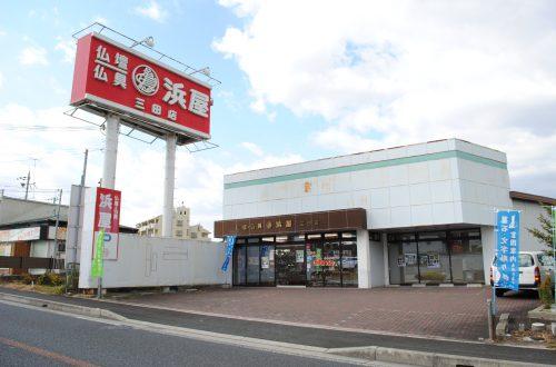浜屋 三田店の写真