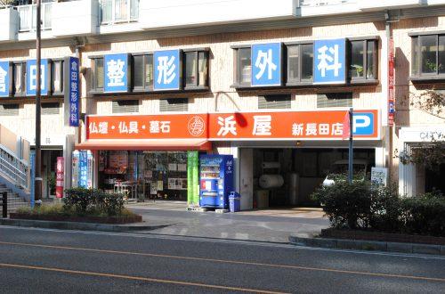 浜屋 新長田店の写真