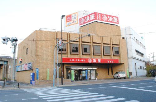 浜屋 宝塚店の写真