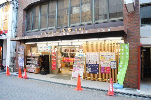 浜屋 高槻店の写真