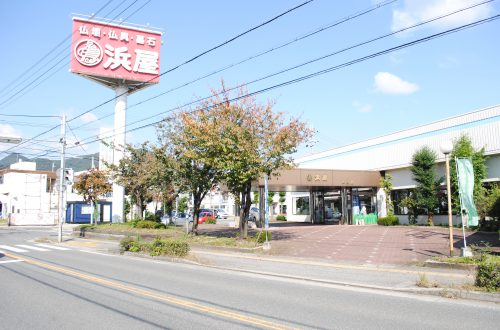 浜屋 龍野店の写真