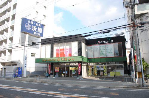 浜屋 豊中店の写真
