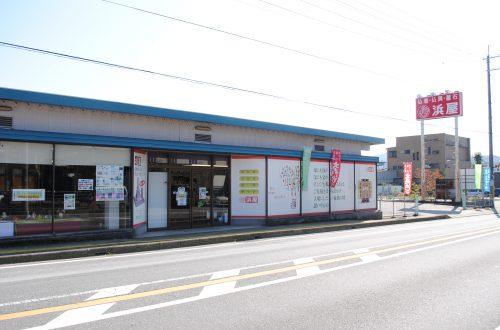 浜屋 山崎店の写真