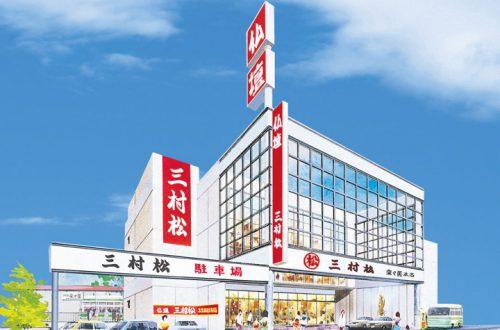 三村松楽々園本店の写真