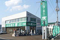 廣川仏壇店 小出店