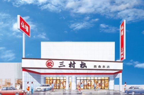 三村松西条本店の写真
