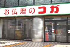 お仏壇のコガ 福重店
