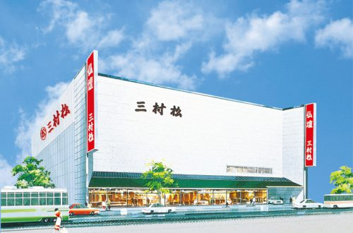 三村松寺町本店の写真