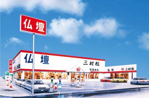 三村松岩国本店の写真