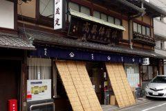 加茂定(京都市下京区)