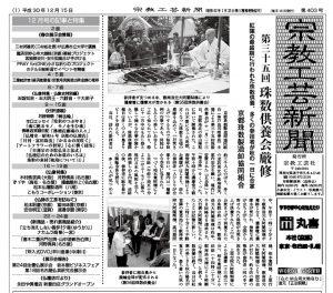 宗教工芸新聞2018年12月号