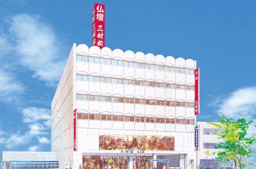 三村松呉本店の写真