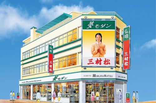 三村松立町本通り店の写真
