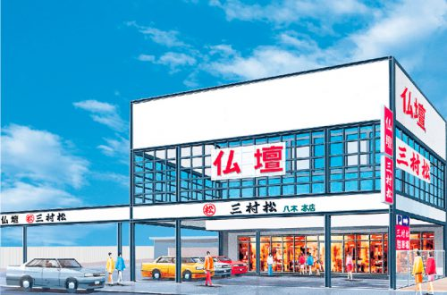 三村松八木本店の写真
