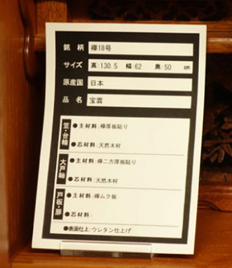 唐木仏壇の品質表示