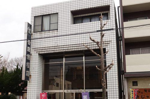 吉田仏壇店の写真