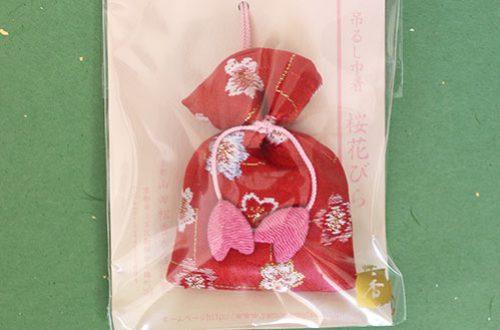 今月のプレゼント 桜の印が可愛い京の匂い袋 10名様にプレゼント