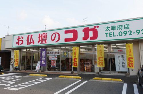 お仏壇のコガ 太宰府店の写真