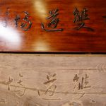 欅額の複製(牛田仏具)