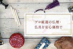紫光堂 塚本仏具店