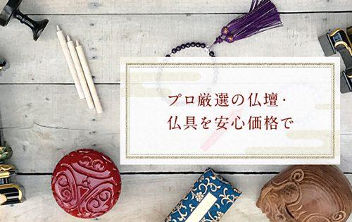 紫光堂 塚本仏具店の写真