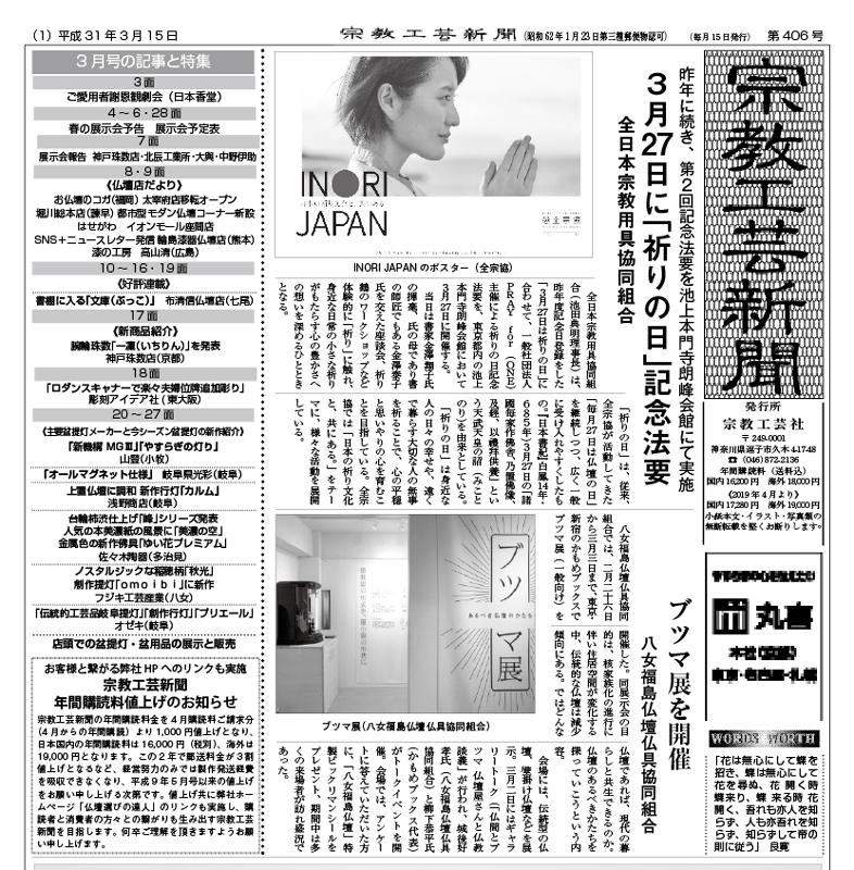 宗教工芸新聞2019年3月号