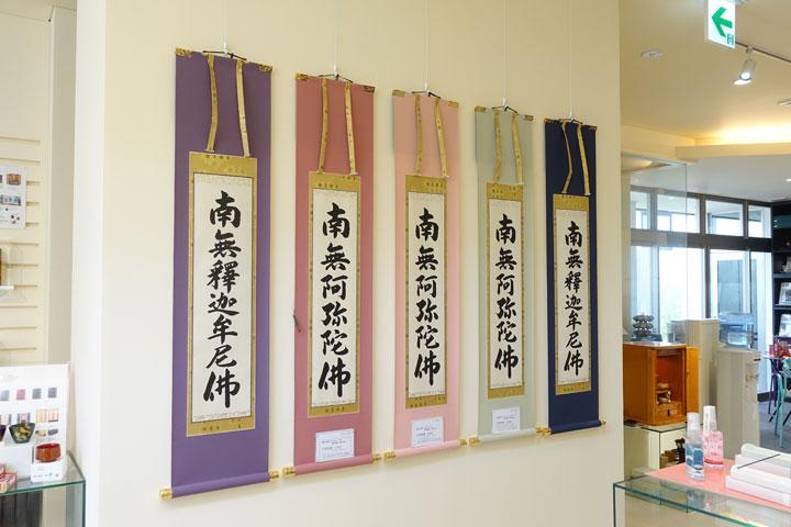 熊木(草津)カラー掛軸の展示