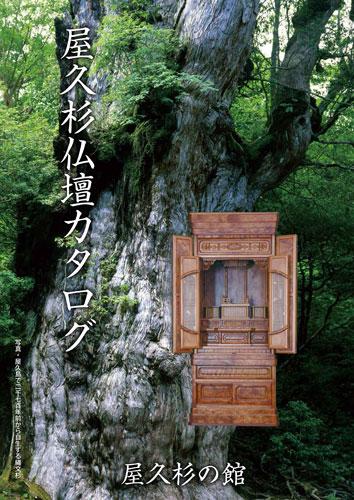東京仏壇のさかた