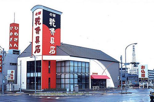 乾仏具店松山本店の写真