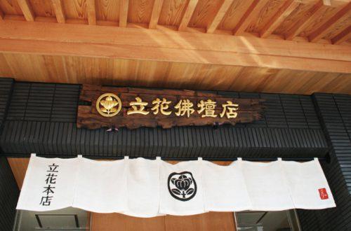 立花仏壇店の写真