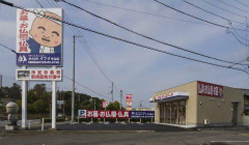 イフイ今治店の写真