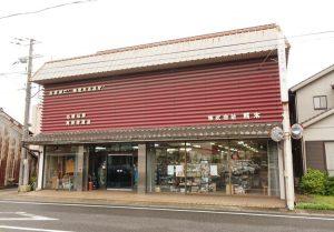 熊木本店(滋賀県東近江市八日市)外観