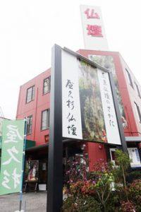 東京仏壇のさかた屋久杉の館