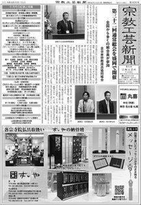 宗教工芸新聞19.06(1面)
