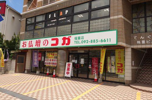 お仏壇のコガ 福重店の写真
