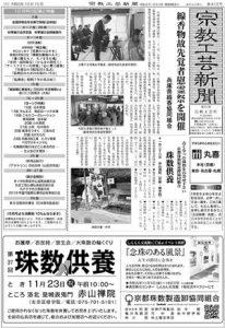 宗教工芸新聞19.10-1