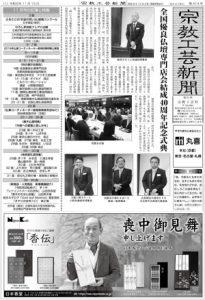 宗教工芸新聞19.11-2