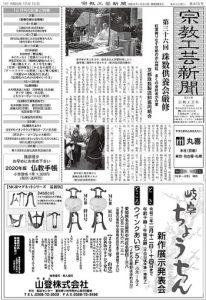 2019年12月号1ページ