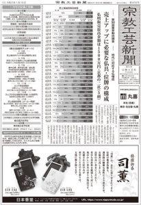 2020年1月号表紙(2部)