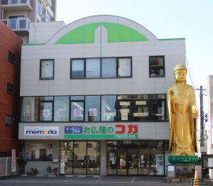 お仏壇のコガ本店外観